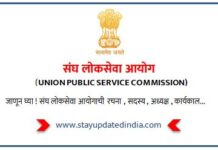 Know All About UPSC in Marathi